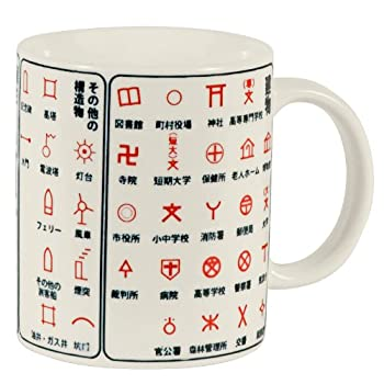 In addition to east asian characters this mug contains symbols that answered ecxages amazon gumiabroncs Gallery