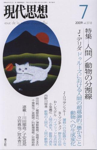 現代思想2009年7月号 特集=人間/動物の分割線
