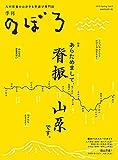季刊 のぼろ vol.8