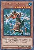 遊戯王カード EP15-JP062 タツノオトシオヤ(レア)遊戯王アーク・ファイブ [EXTRA PACK 2015]