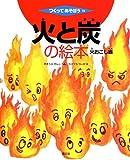 火と炭の絵本 火おこし編 (つくってあそぼう)