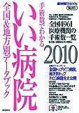 手術数でわかるいい病院2010 (週刊朝日MOOK)