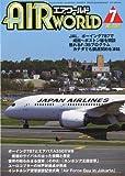 AIR WORLD (エア ワールド) 2012年 07月号