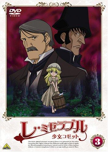 レ・ミゼラブル 少女コゼット 3 [DVD]
