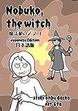 魔法使いノブコ - (日本語版, Manga, Comic)