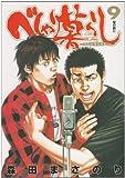 べしゃり暮らし 9 桜の前に (ヤングジャンプコミックス)