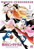 輪るピングドラム (1) 【コミック版】 (バーズコミックス)