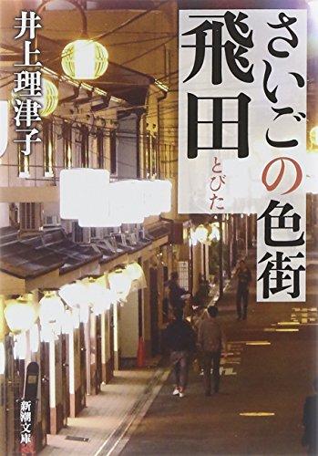 さいごの色街 飛田 (新潮文庫)