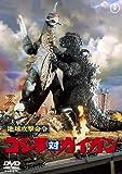 地球攻撃命令 ゴジラ対ガイガン 【60周年記念版】 [DVD]