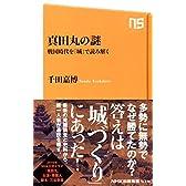 真田丸の謎―戦国時代を「城」で読み解く (NHK出版新書 474)