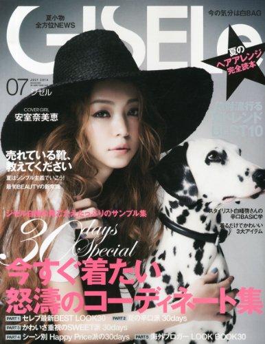 GISELe (ジゼル) 2014年 07月号 [雑誌] -