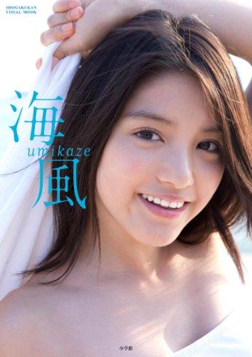川島海荷 写真集『海風-umikaze-』 (小学館ビジュアルムック)