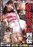 女の筋道に食い込む麻縄 股縄責め烈伝 [DVD]