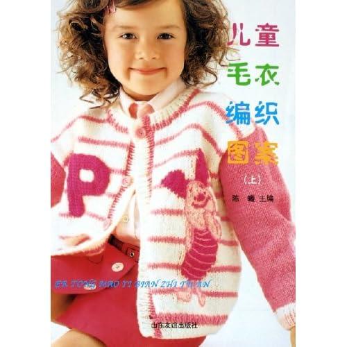 儿童毛衣编织图案(上)