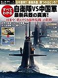 自衛隊VS中国軍すべてわかる最新兵器の真実! (タウンムック)