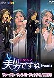 美男(イケメン)ですね Presents ファースト・ファンミーティング in TOKYO