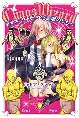 カオス・ウィザードと悪魔のしもべ(2)<完> (講談社コミックス)