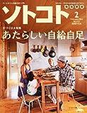 SOTOKOTO (ソトコト) 2012年 02月号 [雑誌]