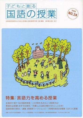 子どもと創る「国語の授業」 No.24