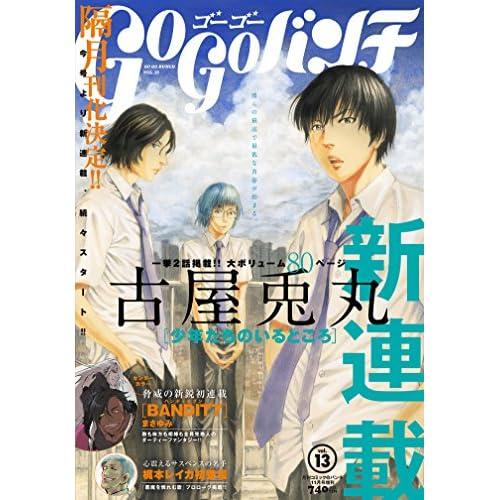 GoGoバンチ(13) 2016年 11 月号 (コミック@バンチ増刊)