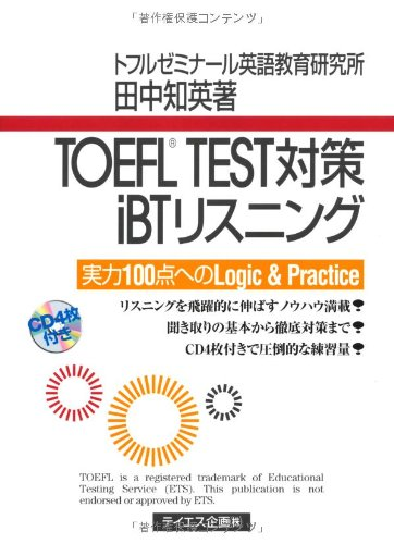 TOEFL TEST対策iBTリスニング