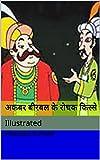 #5: अकबर बीरबल के रोचक किस्से: Akbar Birbal Story Books in Hindi: Illustrated (Hindi Edition)