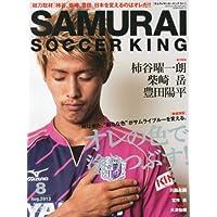 SAMURAI SOCCER KING (サムライサッカーキング) 2013年 08月号