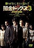 闇金ドッグス3[DVD]