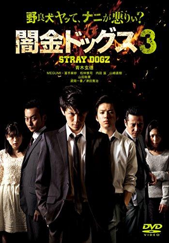 闇金ドッグス3 [DVD]