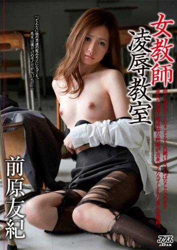 女教師凌辱教室 前原友紀 [DVD]