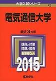 電気通信大学 (2015年版大学入試シリーズ)