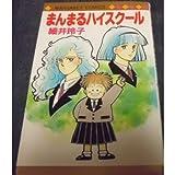 まんまるハイスクール / 細井 玲子 のシリーズ情報を見る