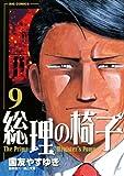 総理の椅子(9) (ビッグコミックス)