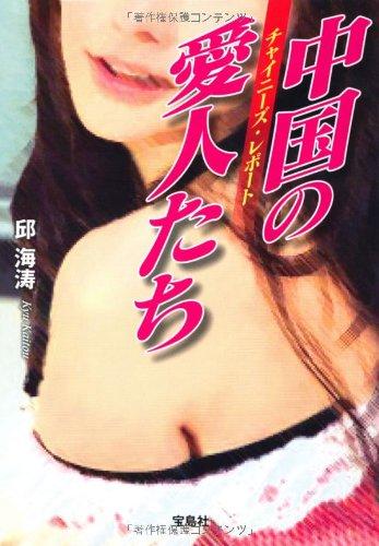 チャイニーズ・レポート~中国の愛人たち (宝島SUGOI文庫) (宝島SUGOI文庫 A き 3-2)