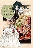 セトギワ花ヨメ 6 (バンブーコミックス)