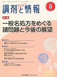 調剤と情報 2012年 08月号 [雑誌]