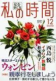 私の時間 2010年 12月号 [雑誌] [雑誌] / ヒロ・コミュニケーションズ (刊)