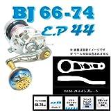 メガテック リブレ BJ66-74 ベイトキャスティングジギングハンドル BJ-67DB2 (15ソルティガ(ダイワ)用 左右巻き) チタン×レッド