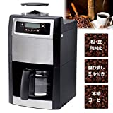 本格 全自動 コーヒーメーカー 【安心の1年保証 / 充実の国内サポート / 粗さ調整付 電動ミル / 保温機能付 / タイマー付 / コーヒー豆 粉 両対応 / ミル付き 電動ミル / 粉からでも豆からでもお店のような本格的なコーヒーが全自動でできる]