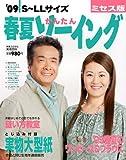 '09春夏かんたんソーイングミセス版 (実用百科)
