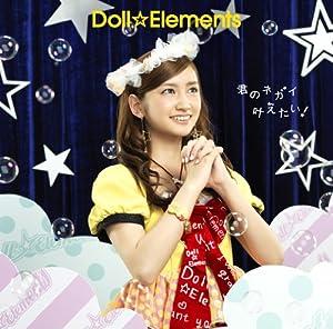 Doll Elements - KIMI NO NEGAI KANAETAI TYPE-E(ltd