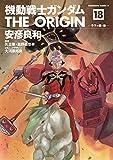 機動戦士ガンダム THE ORIGIN(18)<機動戦士ガンダム THE ORIGIN> (角川コミックス・エース)