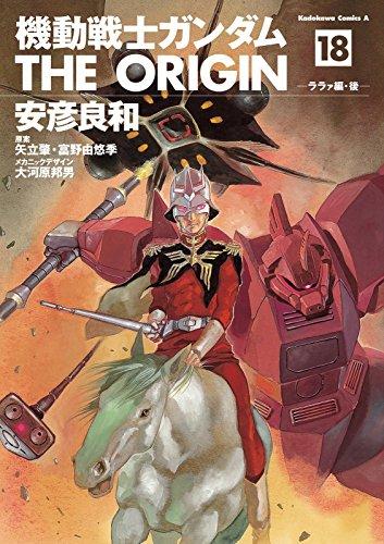 """機動戦士ガンダム THE ORIGIN(18)<機動戦士ガンダム THE ORIGIN> (角川コミックス・エース)[Kindle版]""""></a></div><div class="""