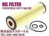 ベンツ W203 W204 W209 R171 エンジンオイルフィルター M271(直4)用 C180 C200 CLK200 SLK200 2711800109 2711840125