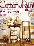 Cotton & Paint (コットン & ペイント) 2007年 09月号 [雑誌]