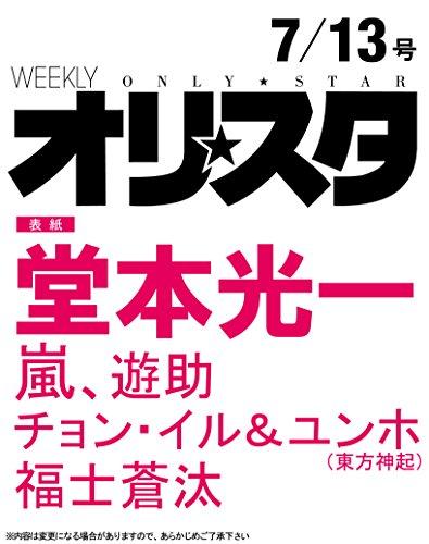 表紙・巻頭/堂本光一「オリ☆スタ 2015年 7/13号」7/3発売