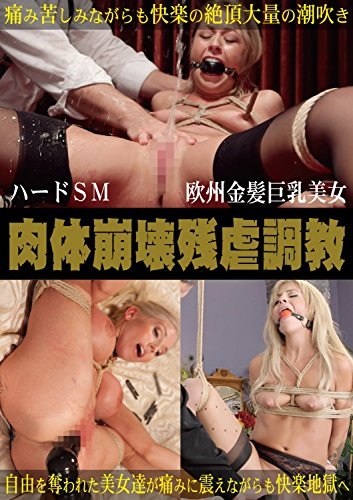 Hard SM European blonde big breasts beauty body collapse cruel torture PAINBLOOD / family [DVD]