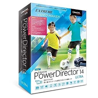 PowerDirector 14 Ultra 乗換え・アップグレード版