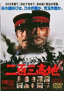 <東映オールスターキャンペーン>二百三高地 [DVD]