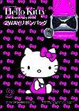 Hello Kitty 35th Anniversary BOOK 2WAYリボンバッグ (ノンノムック)